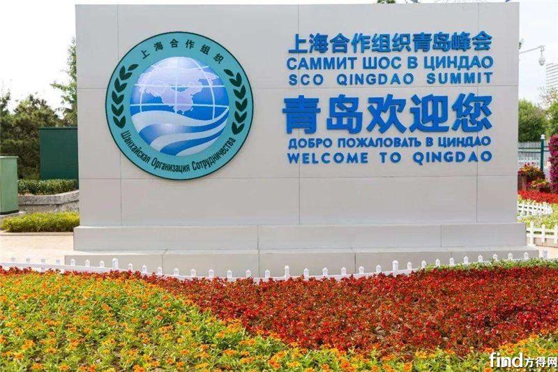 上合组织青岛峰会即将开幕