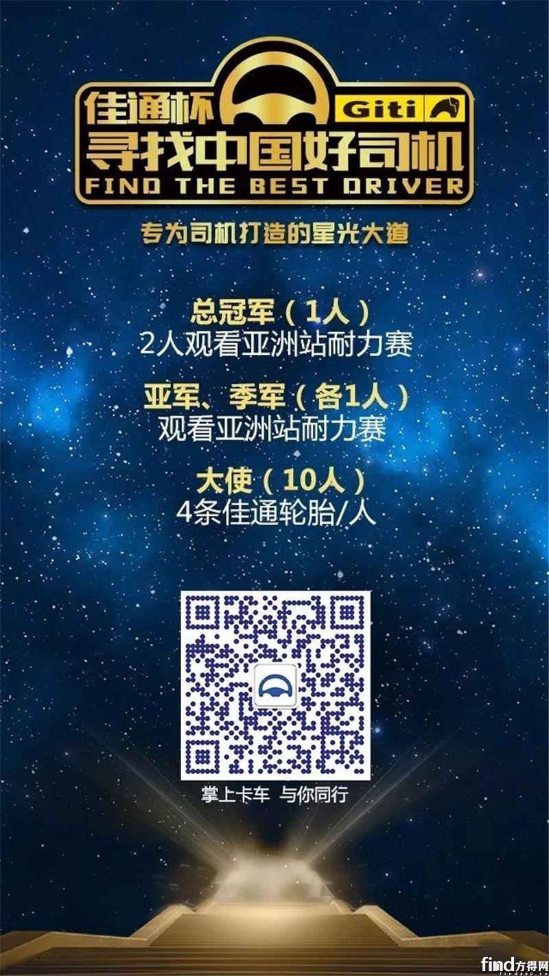 卡友疲劳驾驶车毁人伤 袁清海组互助团队慷慨解囊 (1)