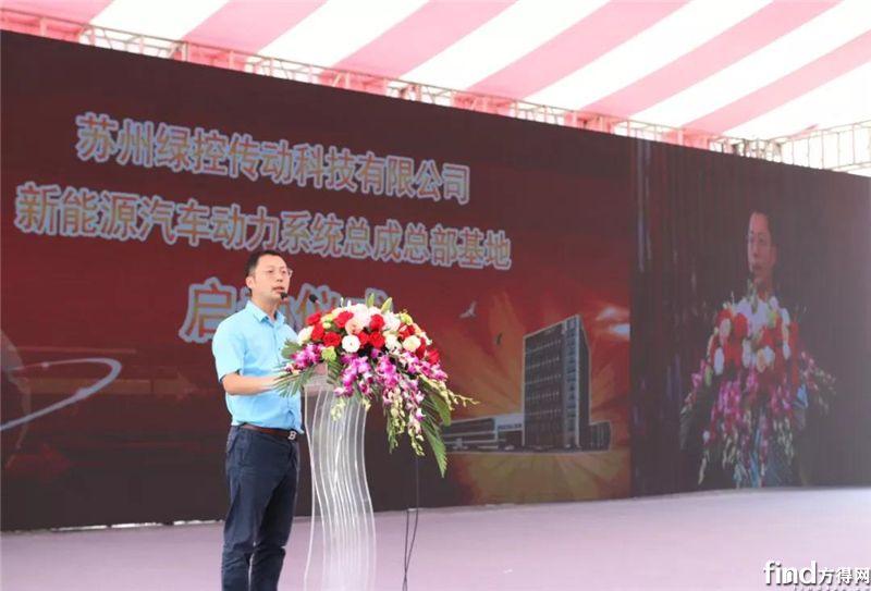 绿控董事长兼总经理 李磊博士致欢迎辞