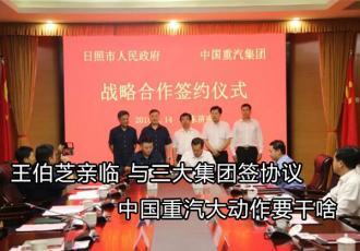 中国重汽与三大集团签合作协议