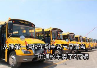 中通客车推出第四代安全校车