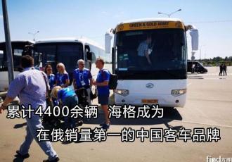 海格客车在俄市场累计4400余辆