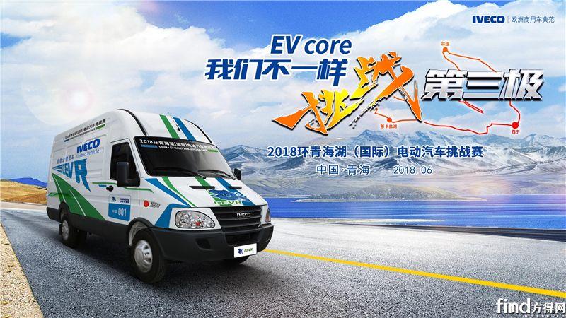 依维柯六月再上高原,这次是新能源车