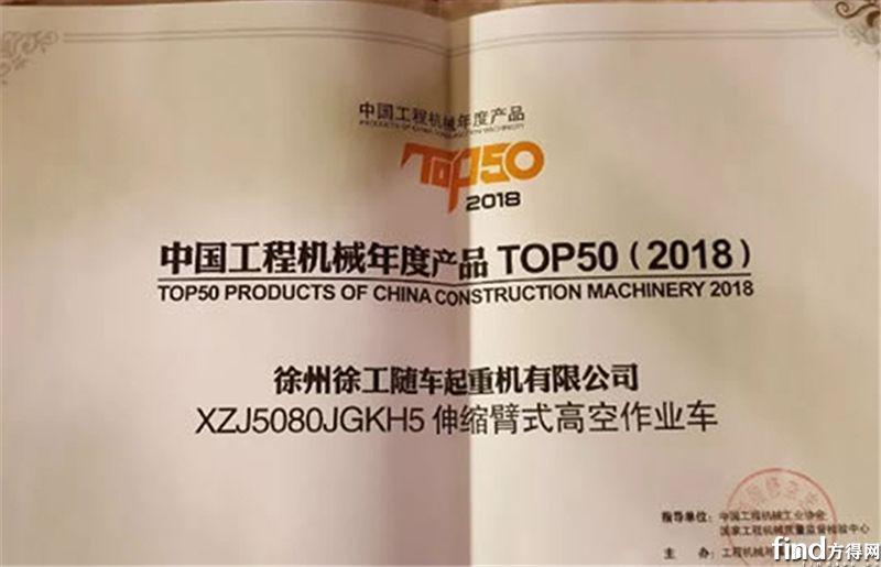 江淮底盘高空作业车跻身中国工程机械年度产品TOP50 (2)