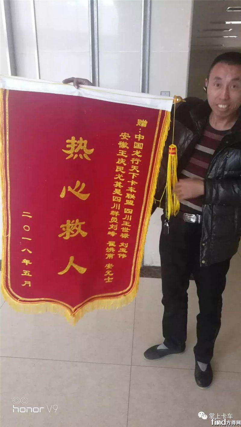 2年收到700封感谢信!卡车司机赵世春 传播正能量义不容辞!2