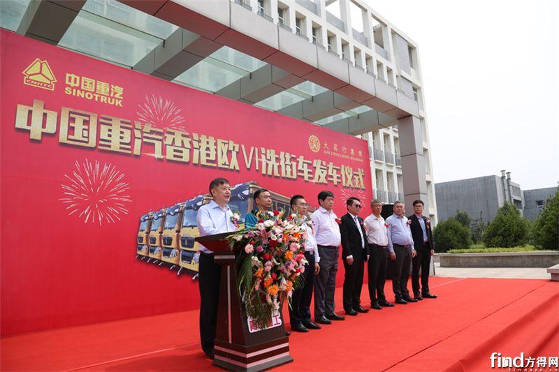 中国重汽交付28辆欧Ⅵ香港特区政府洗街车 (2)