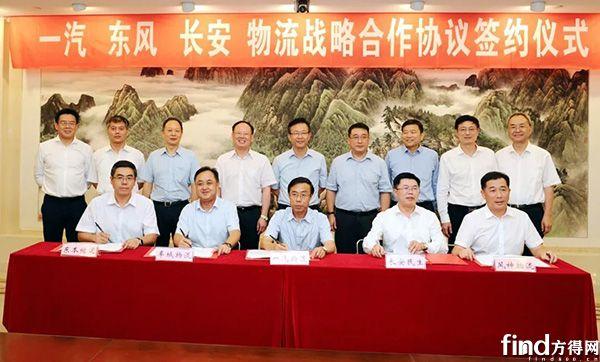 一汽东风长安签署T3物流协议 (2)