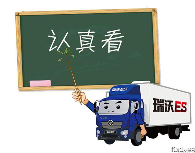瑞沃学院|原来卡车空调要这么用! (2)