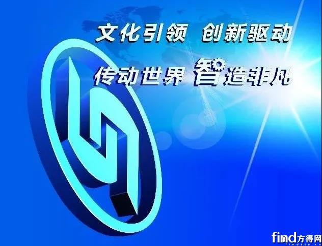 法士特企业文化再获潍柴多项殊荣 (3)