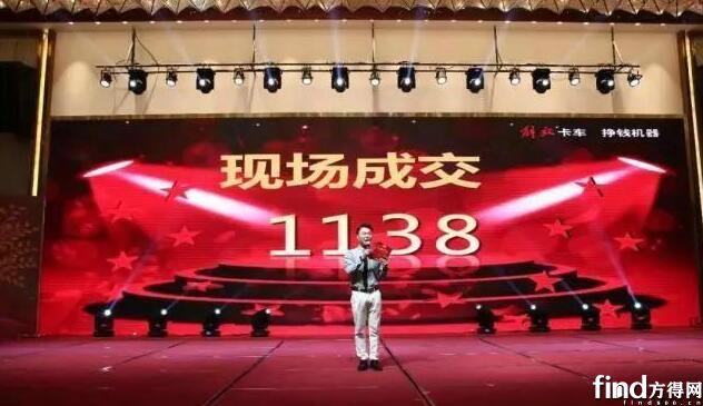 解放青汽JH6推介会获单1138辆 (2)