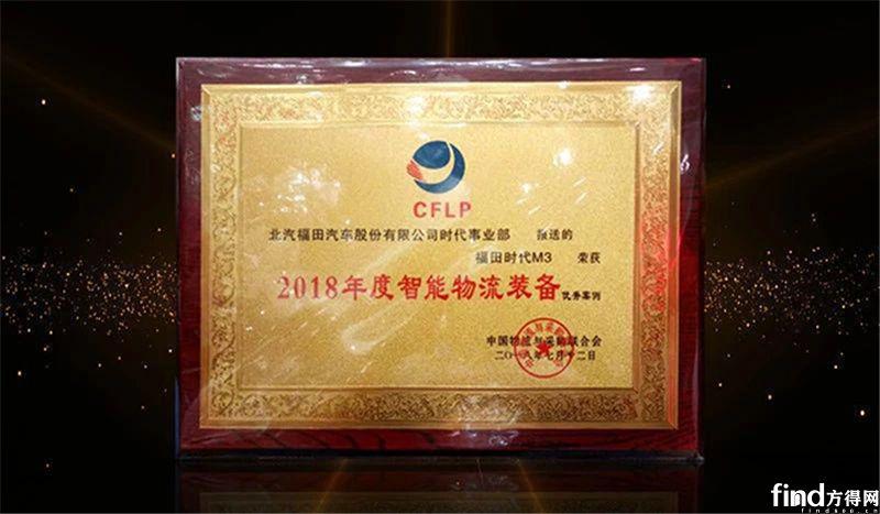 """福田时代M3荣获""""2018年度智能物流装备""""大奖"""