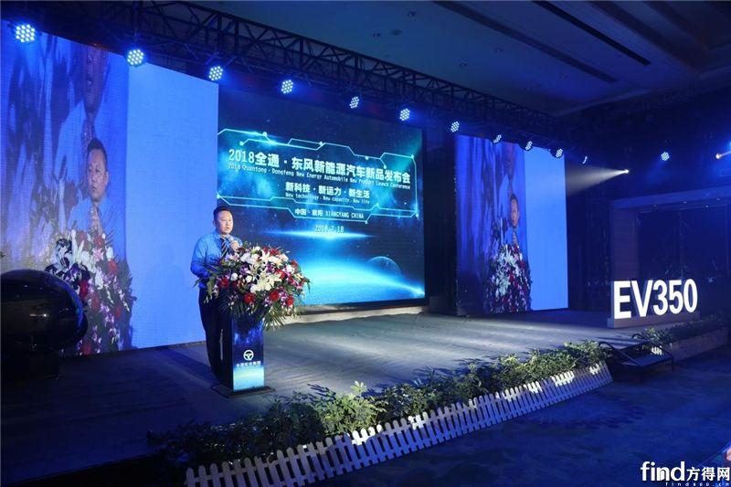 2018全通•东风新能源汽车新品发布会在湖北襄阳隆重举行3