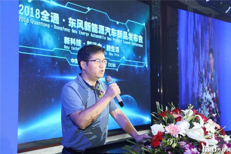 2018全通•东风新能源汽车新品发布会在湖北襄阳隆重举行4