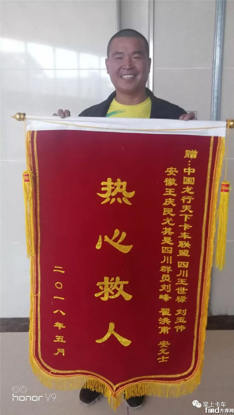 """佳通杯第三届寻找""""中国好司机""""第一个公益大使揭晓!2"""
