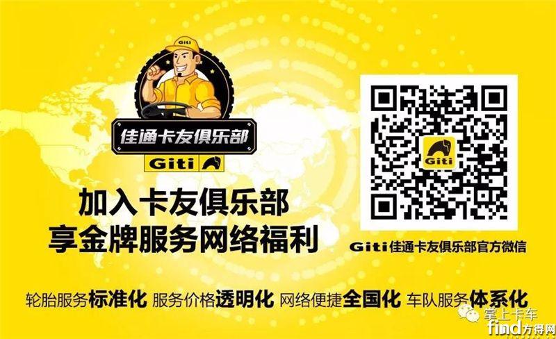 """佳通杯第三届寻找""""中国好司机""""第一个公益大使揭晓!6"""