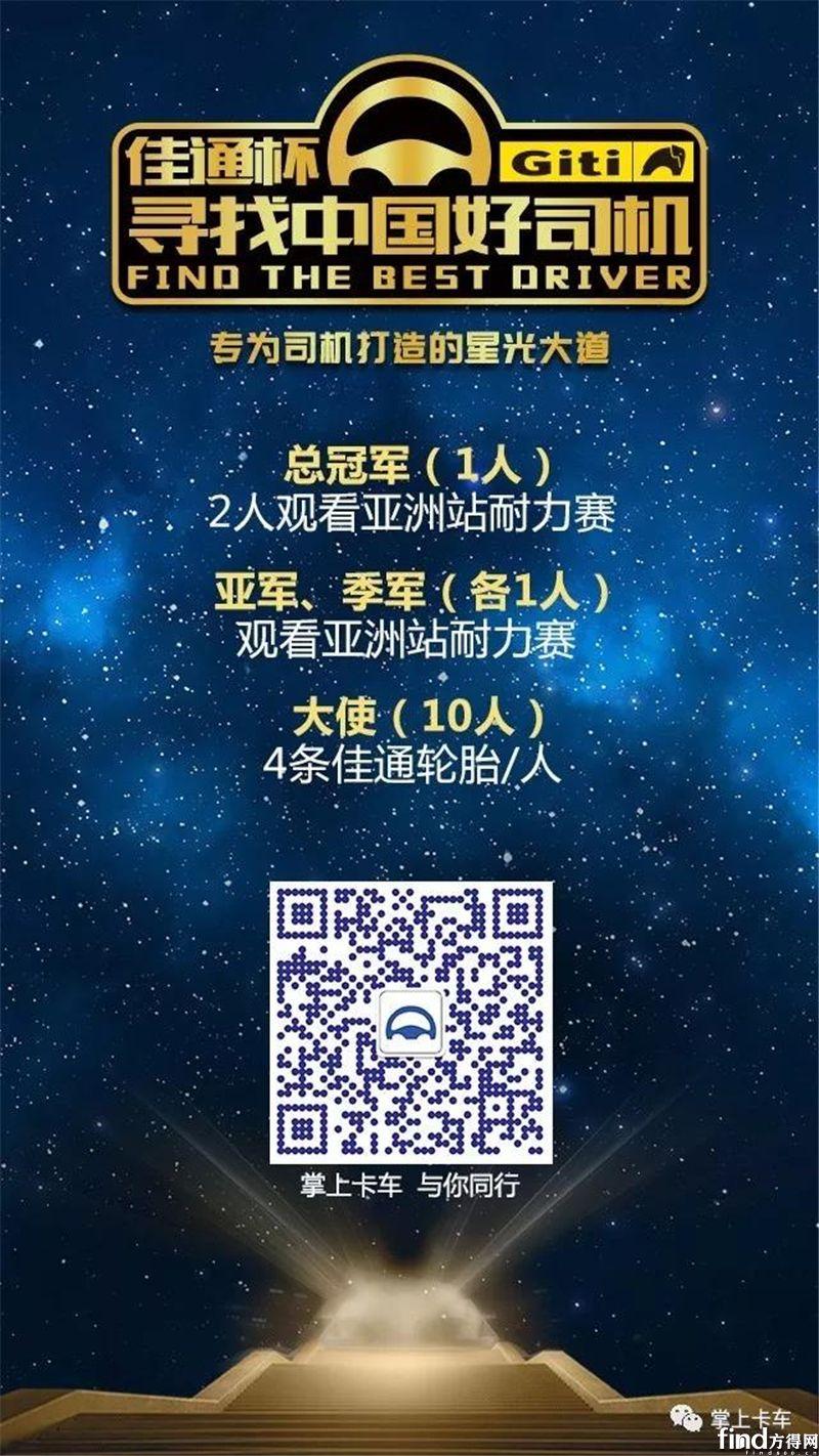 """佳通杯第三届寻找""""中国好司机""""第一个公益大使揭晓!5"""