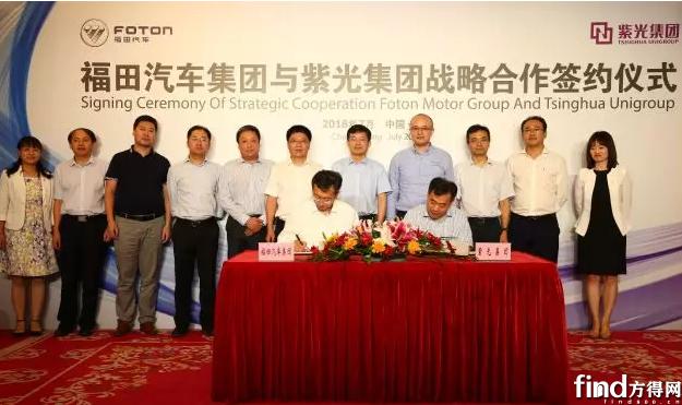 福田汽车与紫光集团签战略合作
