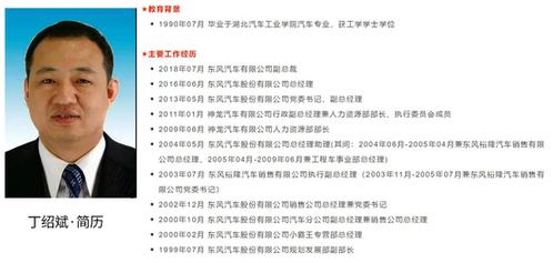 东风汽车有限公司人事调整 (2)