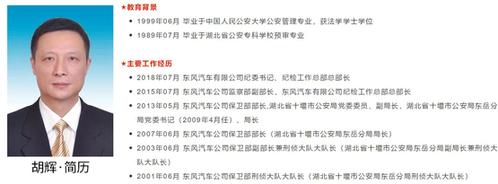 东风汽车有限公司人事调整 (1)