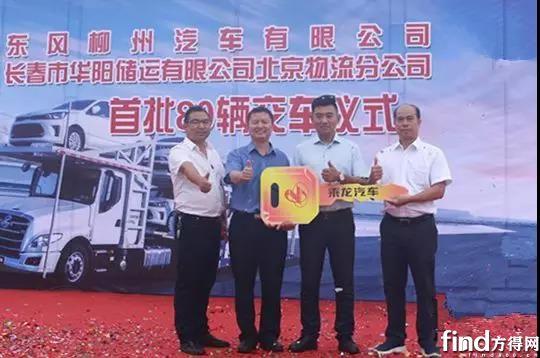 80辆乘龙T5轿运车交付华阳储运 (3)