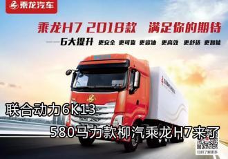 柳汽乘龙H7推出580马力车型