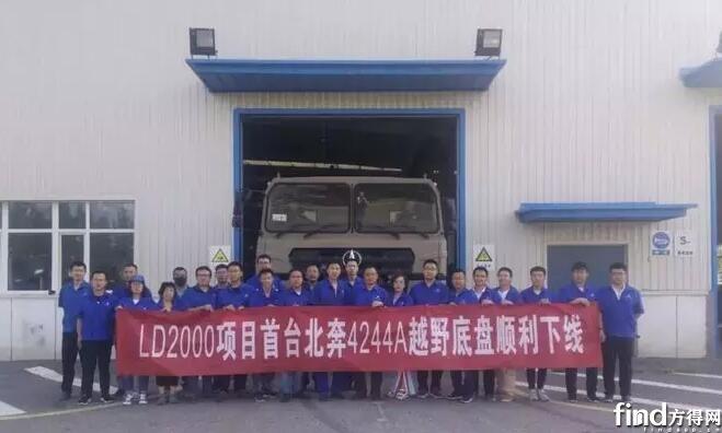 北奔重汽LD2000项目首台4244A科研样车下线