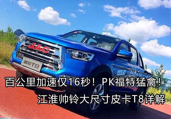 江淮帅铃大尺寸皮卡T8详细评测