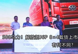 500马力!解放新J6P 8×4载货车上市!有何不同?