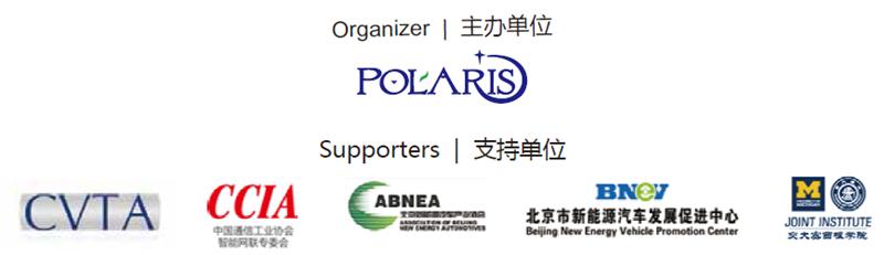 第三届中国国际智能网联汽车论坛20181