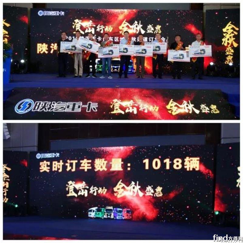 2018陕汽重卡山东区域金秋渠道订货会圆满成功斩获订单1018台5