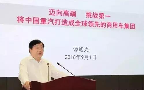 谭旭光:中国重汽要成为中国商用车第一
