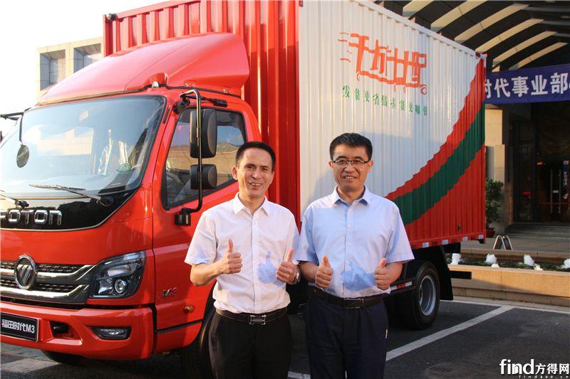 福田时代与千城共配深度合作,打造互联网与物流行业典范 (4)