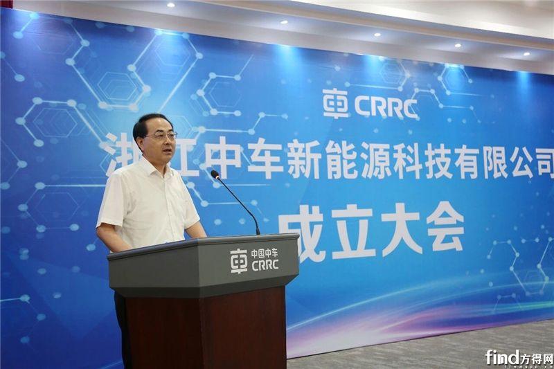 浙江中车新能源科技有限公司揭牌成立1