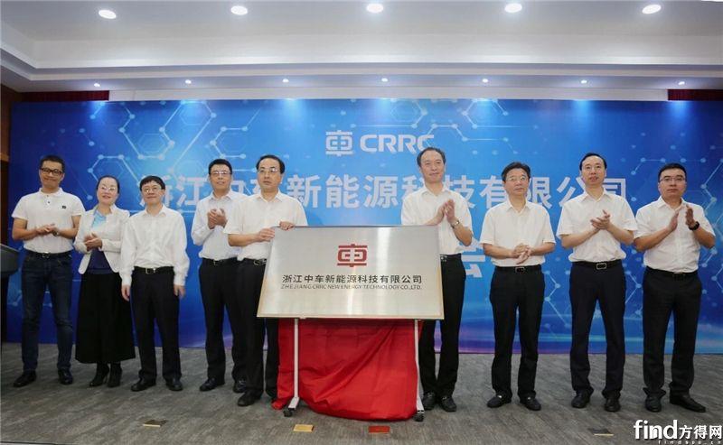浙江中车新能源科技有限公司揭牌成立