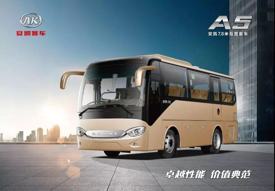 安凯A5 (5)