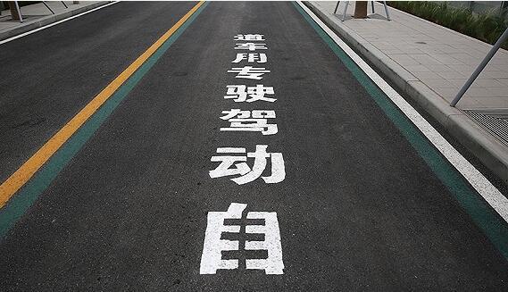 上海发第二段自动驾驶测试道路