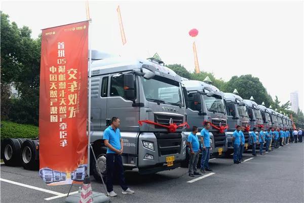 20辆汕德卡牵引车交天然气集团