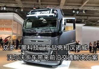 沃尔沃卡车亮相2018德国汉诺威