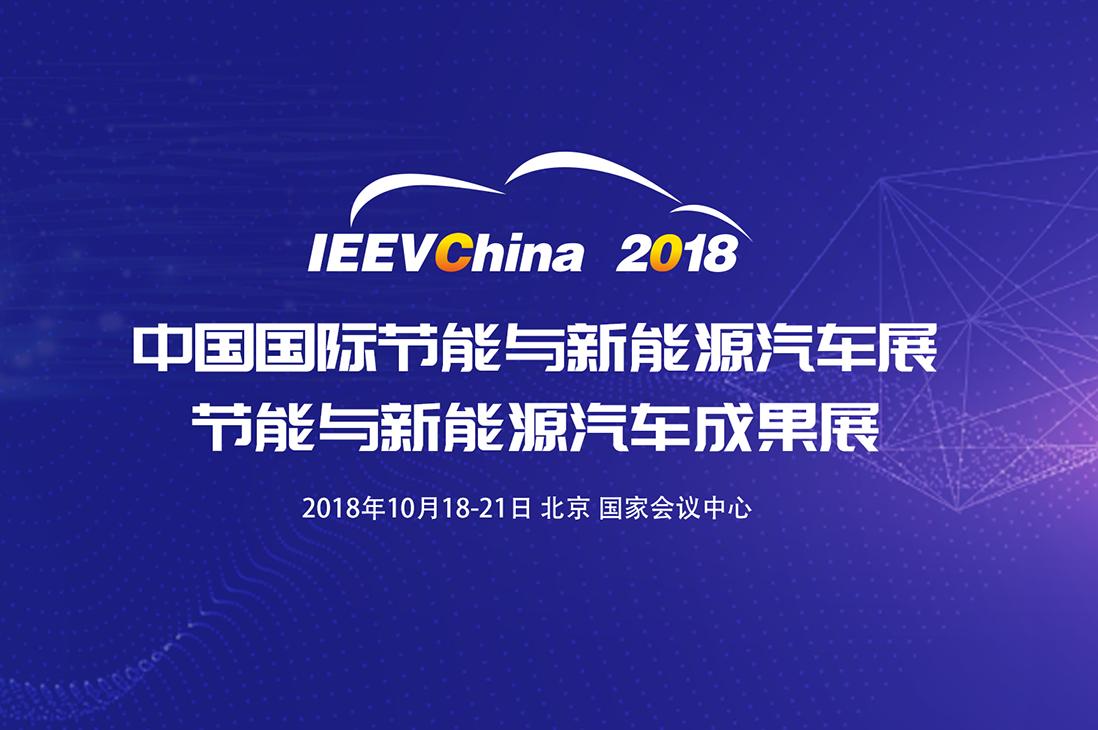中国国际节能与新能源汽车展暨节能与新能源汽车成果展