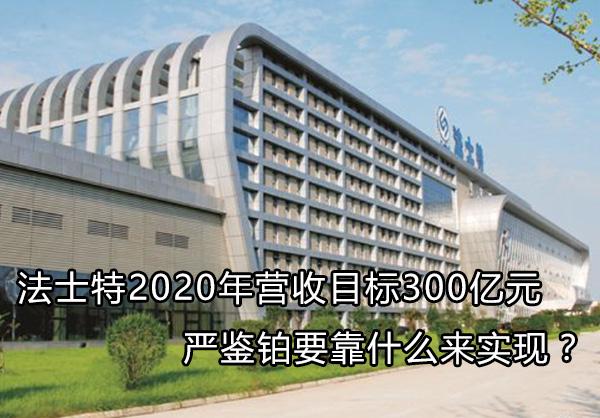 法士特2020年营收目标300亿元 严鉴铂要靠什么来实现?