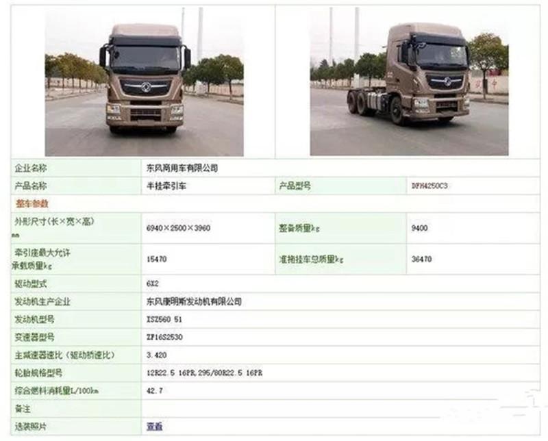 东风天龙旗舰重卡从59万降到36万 卡友们说值不值? (2)