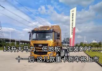 13升大马力 加装DPF……十一后 这几款重卡新车将上市