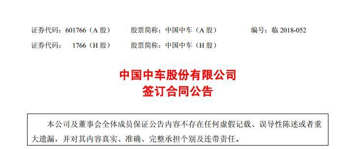 中国中车签订合同公告