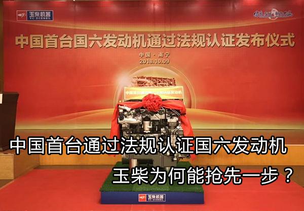 中国首台通过法规认证国六发动机 玉柴为何能抢先一步