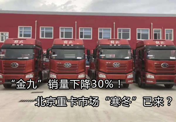 """""""金九""""销量下降30%!北京重卡市场""""寒冬""""已来?"""