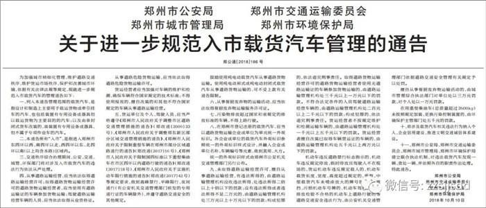 郑州发布关于进一步规范入市载货汽车管理的通告 (1)