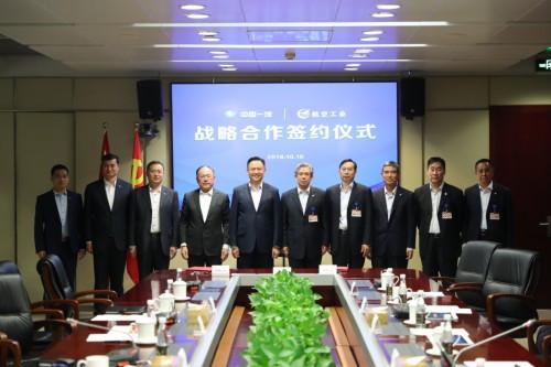 一汽与中国航空工业签战略合作