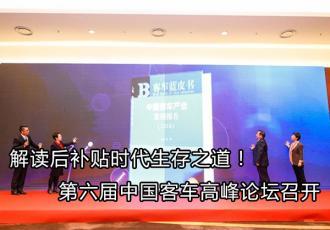 解读后补贴时代生存之道!第六届中国客车高峰论坛召开