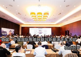 """首届""""中国国际智能网联与新能源卡车大会""""在京召开"""