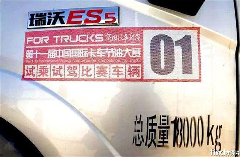 亮相中国国际卡车节油大赛,福田瑞沃争当节油王 (1)